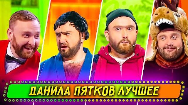 Фото Сборник номеров Данилы Пяткова