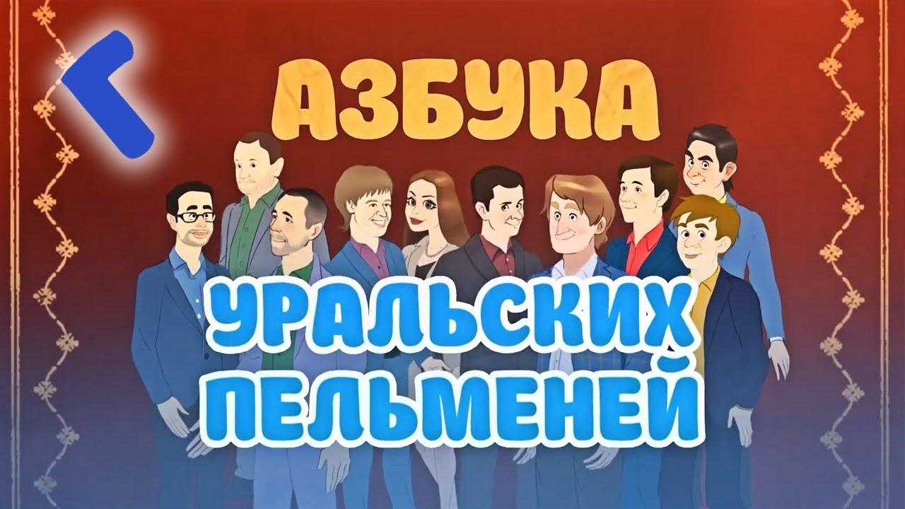 Фото Азбука Уральских Пельменей: Г