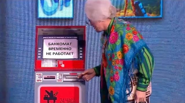 Фото Бабушка и банкомат