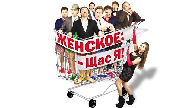 """Фото Женское """"Щас я!"""" (часть 1)"""