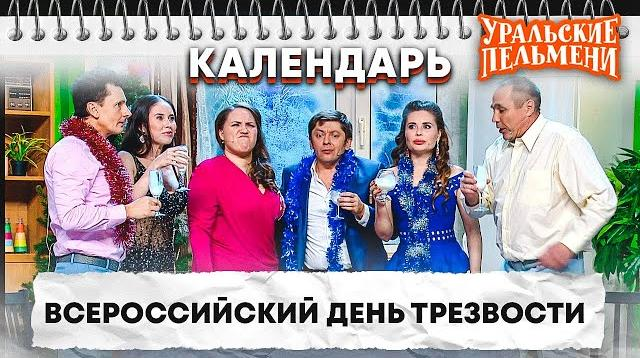 Фото Всероссийский день трезвости - Календарь