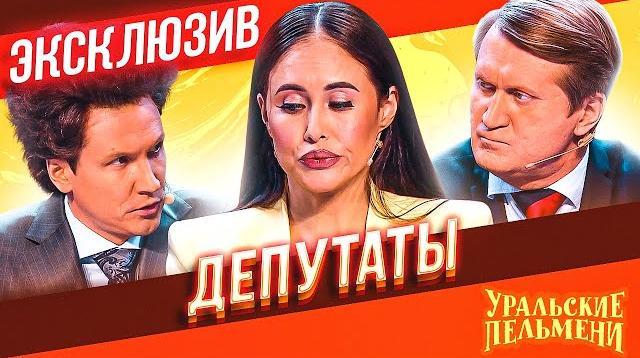 Фото Депутаты - ЭКСКЛЮЗИВ