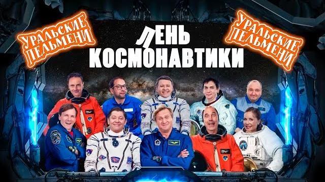 Фото Лень космонавтики