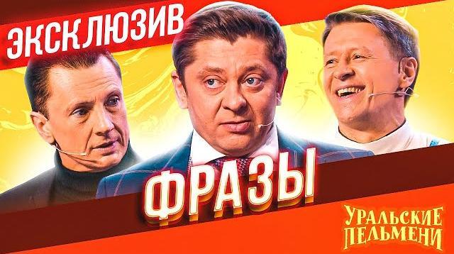 Фото Фразы - ЭКСКЛЮЗИВ
