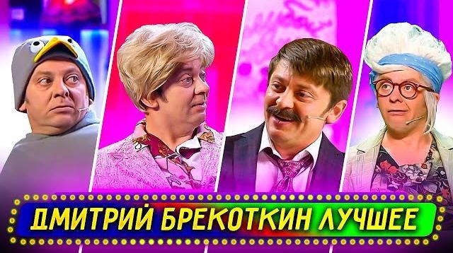 Фото Сборник лучших номеров Дмитрия Брекоткина