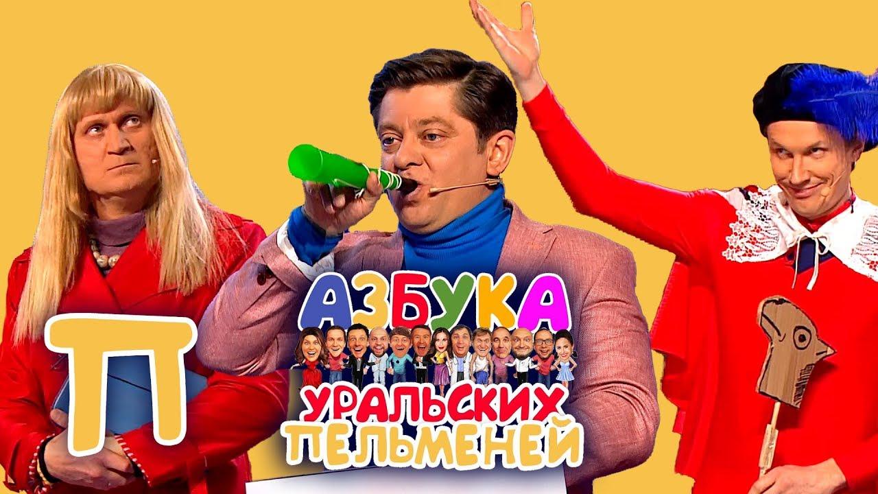Фото Азбука Уральских пельменей: П