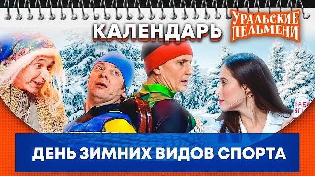 Фото День зимних видов спорта - Календарь