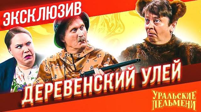 Фото Деревенский улей - ЭКСКЛЮЗИВ
