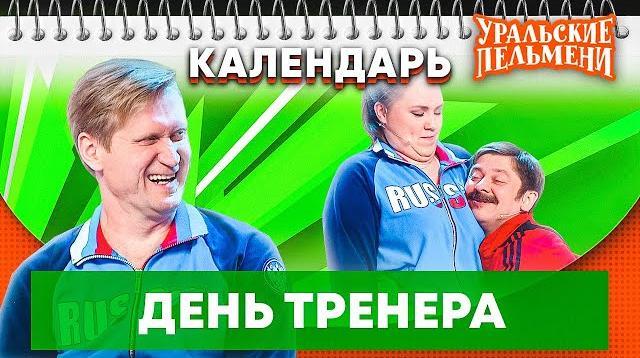 Фото День тренера - Календарь