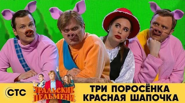 Фото Три поросенка и Красная Шапочка