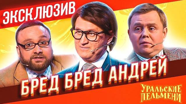 Фото Бред Бред Андрей - ЭКСКЛЮЗИВ