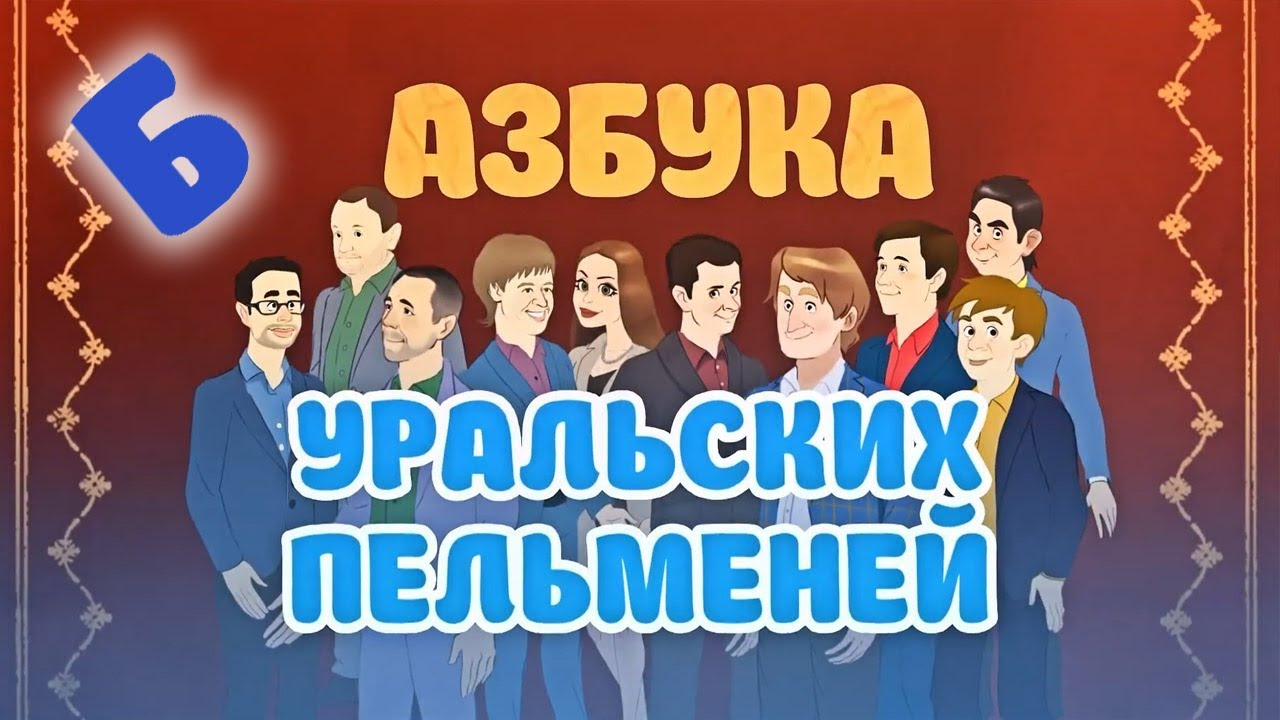 Фото Азбука Уральских Пельменей: Б