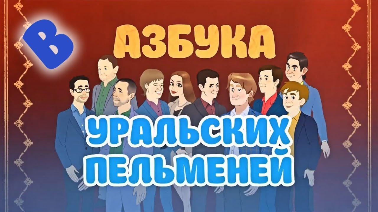 Фото Азбука Уральских Пельменей: В