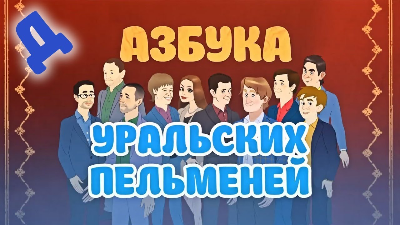 Фото Азбука Уральских Пельменей: Д