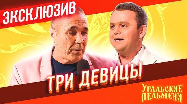 Фото Интерактив Три Девицы - ЭКСКЛЮЗИВ