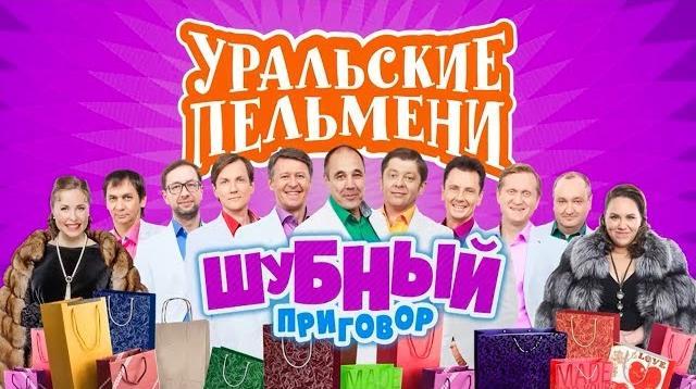 Фото Шубный приговор