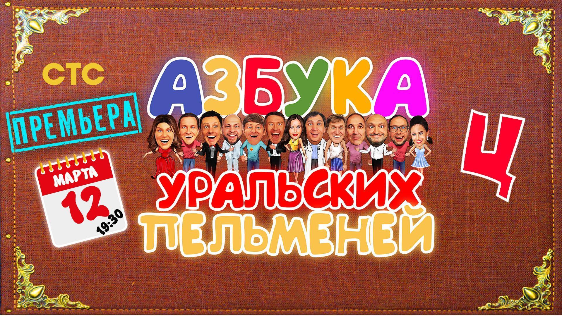 Фото Азбука Уральских пельменей: Ц