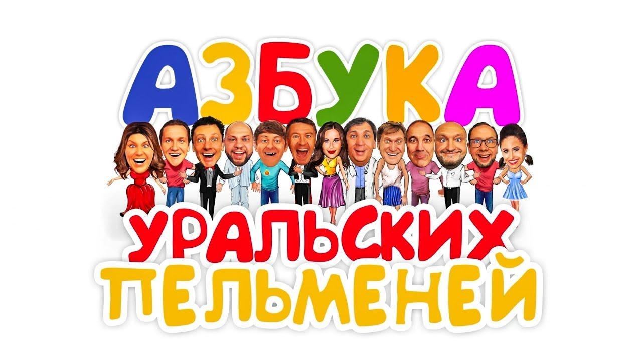 Фото Азбука Уральских пельменей: Л