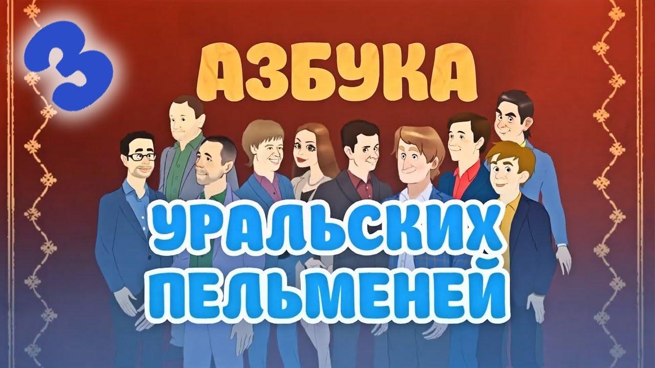 Фото Азбука Уральских пельменей: З