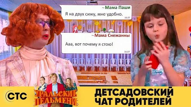 Фото Детсадовский чат родителей
