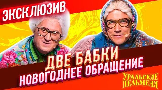 Фото Две бабки. Новогоднее обращение - ЭКСКЛЮЗИВ