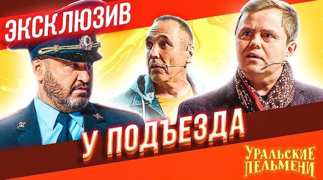 Фото У подъезда - ЭКСКЛЮЗИВ