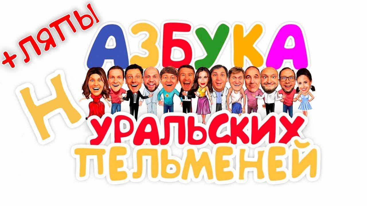 Фото Азбука Уральских пельменей: Н