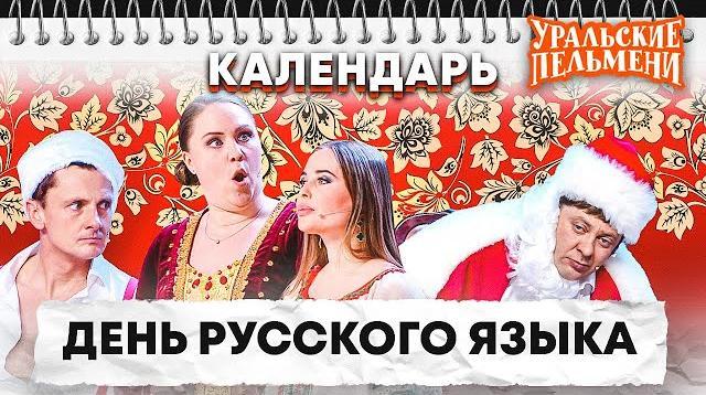 Фото День русского языка - Календарь
