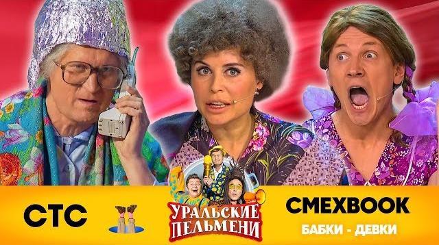 Фото СМЕХBOOK - Бабки-Девки