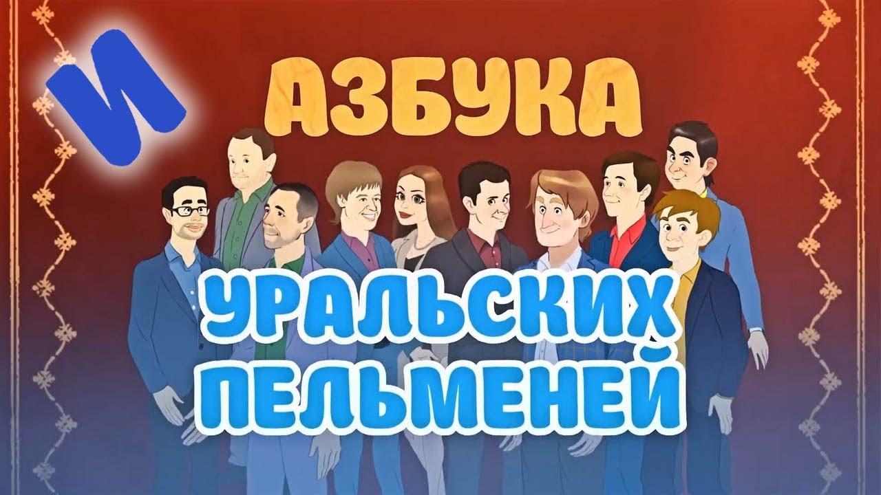 Фото Азбука Уральских пельменей: И