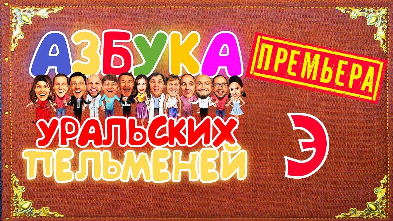 Фото Азбука Уральских пельменей: Э