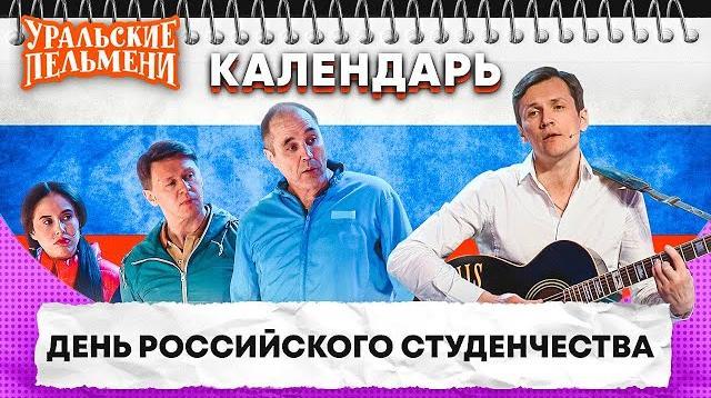 Фото День российского студенчества - Календарь
