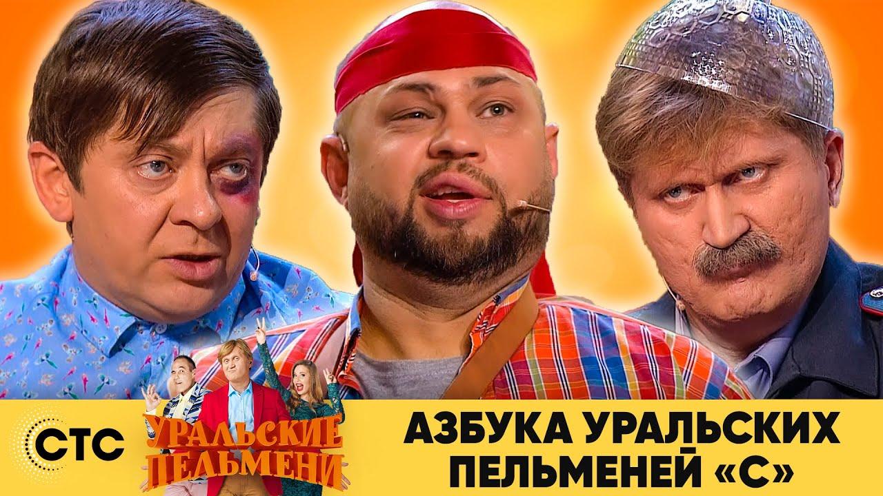 Фото Азбука Уральских пельменей: С