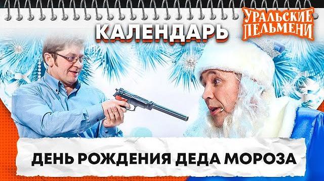 Фото День рождения Деда Мороза - Календарь