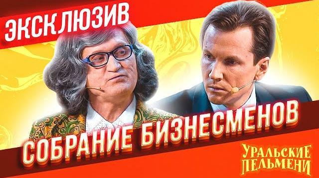 Фото Собрание Бизнесменов - ЭКСКЛЮЗИВ