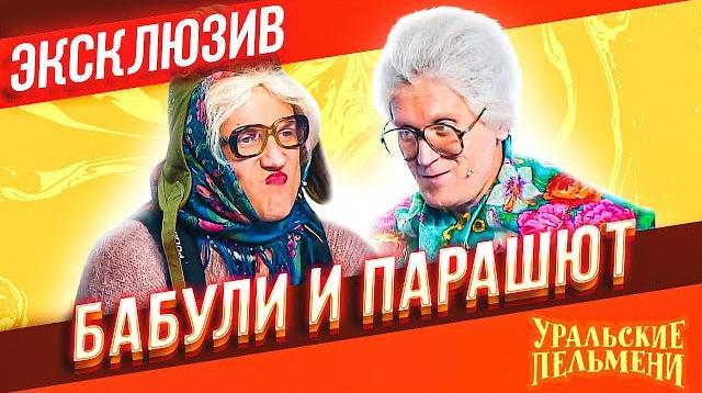 Фото Бабули и Парашют - ЭКСКЛЮЗИВ