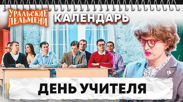 Фото День учителя - Календарь