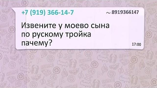 Фото Песня Мясникова «Школьный чат»