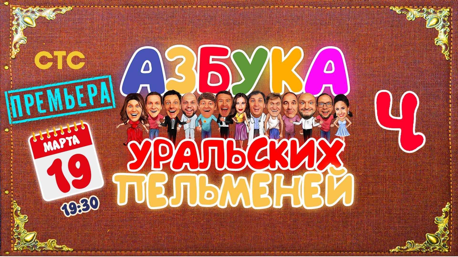 Фото Азбука Уральских пельменей: Ч