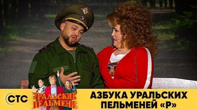 Фото Азбука Уральских пельменей: Р