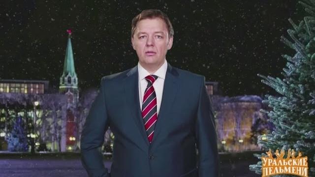 Фото Финал 2013 года. Поздравление Президента Пельменей