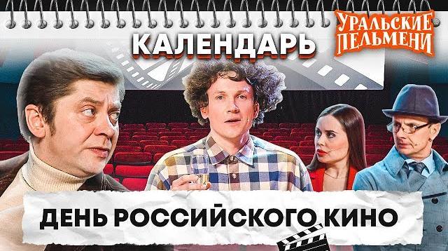Фото День российского кино - Календарь