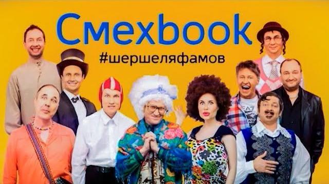 Фото СМЕХBOOK - Шершеляфамов