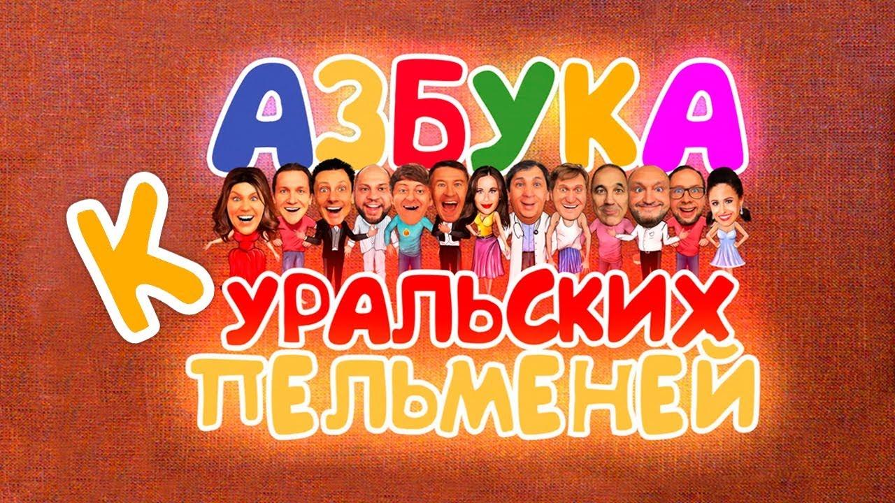 Фото Азбука Уральских пельменей: К
