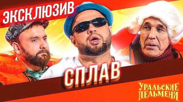 Фото Сплав - ЭКСКЛЮЗИВ
