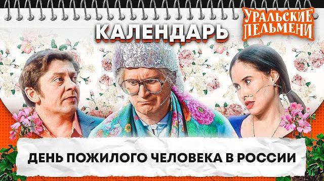 Фото День пожилых людей - Календарь