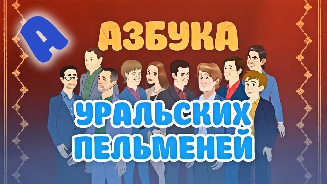Фото Азбука Уральских Пельменей: А