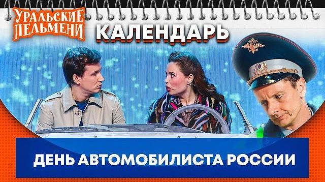 Фото День автомобилиста - Календарь