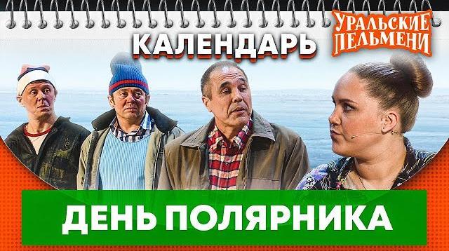 Фото День полярника - Календарь
