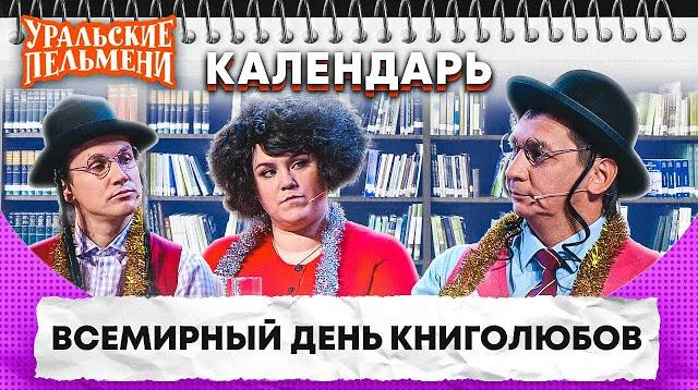 Фото Всемирный день книголюбов - Календарь